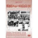 満洲ニュース映画 第7巻 / 記録映画 (DVD) YZCV-8139-KCW
