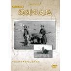 満映作品望郷編 満洲の大地 / 記録映画 (DVD) YZCV-8145-KCW