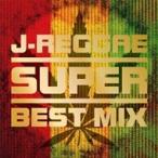 (���ޤ���)J-REGGAE SUPER BEST MIX / ����˥Х� (CD) ZLCP301-TOW