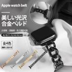 アップルウォッチ Apple Watch バンド チェーン チェーンバンド 40mm 38mm 女性 バンド 44mm ステンレス 金属