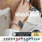 アップルウォッチ Apple Watch バンド シリコン シリコンバンド 40mm 38mm 女性 バンド 44mm シリコン くすみカラー