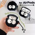 AirPods ケース シリコン AirPods Pro ケース キャラクター エアーポッズ プロ かわいい まっくろくろすけ