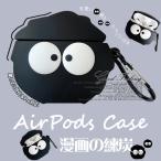 AirPods Pro ケース シリコン エアーポッズ プロ ケース キャラクター AirPods かわいい まっくろくろすけ