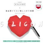 AirPods Pro ケース シリコン AirPods カバー キャラクター エアポッズ プロ かわいい ハート