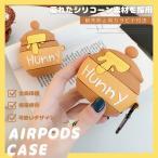AirPods Pro ケース シリコン AirPods カバー キャラクター エアポッズ プロ 食べ物 はちみつ
