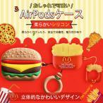 AirPods Pro ケース シリコン AirPods ケース キャラクター エアーポッズ プロ 食べ物 マック