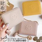 財布 ミニ財布 レディース ブランド 二つ折り財布 小さい財布 小さめ 使いやすい プチプラ 革 スマイル