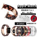アップルウォッチ バンド 女性 Apple Watch SE 7 バンド ブランド チェーンバンド チェーン バンド クリア クリアバンド