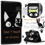 iPhone SE ケース 手帳型 iPhone12 mini iPhone8 ケース iPhone7 XR iPhone11 Pro スマホケース 携帯 6s SE2 XS iPhoneケース 猫 ねこ