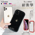 iPhone12 ケース iPhone12 mini Pro iPhone11 ケース iPhone SE XR iPhone8 クリア 透明 スマホケース 携帯 7 6s SE2 XS iPhoneケース 耐衝撃