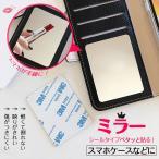 スマホケース 手帳型 iPhone11 SE ケース 手帳型 iPhone8 携帯 ケース iPhone12 スマホ カード ミラー 鏡