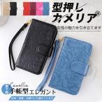 スマホケース 手帳型 iPhone SE ケース iPhone12 mini iPhone7 ケース iPhone8 XR iPhone11 Pro スマホ 携帯 6s SE2 XS iPhoneケース 花 花柄