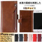 スマホケース 手帳型 iPhone11 Pro SE ケース 手帳型 iPhone8 携帯 SE2 ケース iPhone12 スマホ 携帯 XR 7 13 iPhoneケース カード収納 革 財布