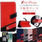 スマホケース 手帳型 iPhone SE ケース iPhone12 mini iPhone7 ケース iPhone8 XR iPhone11 Pro スマホ 携帯 6s SE2 XS iPhoneケース おしゃれ 革 レザー