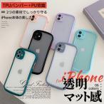 スマホケース iPhone8 Plus SE ケース クリア iPhone12 XR 携帯 SE2 ケース クリア iPhone11 スマホ 携帯 7 13 iPhoneケース 透明 耐衝撃 くすみ