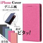 iPhone7 SE ケース 手帳型 アイフォン7 SE XR 携帯 ケース スマホケース 手帳型 iPhone8 スマホ おしゃれ デニム