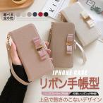 iPhone7 SE ケース 手帳型 アイフォン7 SE XR 携帯 ケース スマホケース 手帳型 iPhone8 スマホ 革 ストラップ