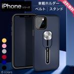 iPhone11 携帯 ケース 耐衝撃 スマホケース iPhone8 ケース スマホ 携帯 Pro iPhone7 Plus XR ケース iPhoneケース リング 付き