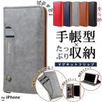 iPhone SE ケース 手帳型 iPhone11 Pro 携帯 ケース 手帳 iPhone7 XR ケース カード収納 スマホケース スマホ 携帯 12 mini 8 6s SE2 XS iPhoneケース
