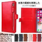 iPhone11Pro ケース 手帳型 iPhone11 ケース カード収納 スマホ 携帯 iPhoneケース iPhone8 XR ケース iPhone7 6s XS