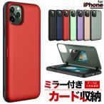 iPhone11 Pro ケース SE2 iPhone12 Max カバー SE iPhone8 ケース カード収納 スマホケース スマホカバー 7 6s XS XR iPhoneケース 耐衝撃 ミラー