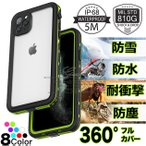 iPhone11 Pro ケース 防水 SE2 iPhone12 Max カバー SE iPhone8 ケース 完全防水 スマホケース スマホカバー 7 6s XS XR iPhoneケース クリア 耐衝撃