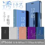 iPhone7 携帯 ケース 手帳型 iPhone SE XR ケース SE2 iPhone8 XS ケース ミラー スマホケース スマホ 携帯 6s 11 iPhoneケース クリア 透明