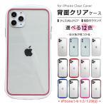 iPhone7 SE ケース クリア iPhone11 Pro 携帯 ケース 透明 iPhone12 mini XR ケース 耐衝撃 スマホケース スマホ 携帯 8 XS SE2 iPhoneケース 頑丈