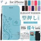 iPhone8 Plus ケース 手帳型 iPhone11 Pro おしゃれ スマホ 携帯 iPhoneケース iPhone7 ケース iPhone XR XS 6sの画像