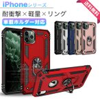 iPhone8 Plus ケース 耐衝撃 iPhone11 Pro リング スマホ 携帯 iPhoneケース iPhone7 ケース iPhone XR XS 6s
