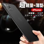 iPhone8 Plus ケース iPhone SE XR ケース SE2 iPhoneケース クリア 透明 スマホケース iPhone7 XS ケース スマホ 6s 11 おしゃれ