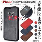 スマホケース 手帳型 iPhone SE2 XR ケース 手帳型 アイフォンSE iPhone12 携帯 ケース iPhone11 スマホ おしゃれ 革 レザー
