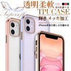 iPhone XR SE2 ケース 韓国 クリア スマホケース iPhone11 携帯 ケース クリア iPhone8 スマホ 携帯 X XS iPhoneケース 12 透明 キラキラ