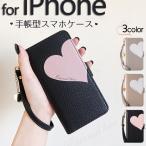 iPhone XS SE2 ケース 手帳型 iPhone7 携帯 ケース スマホケース 手帳型 iPhone11 スマホ 携帯 XR iPhoneケース ハート ストラップ