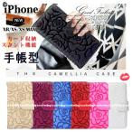 スマホケース 手帳型 iPhone SE2 ケース SE iPhone11 ケース iPhone7 ケース スマホ 携帯 8 Plus 6s XS XR iPhoneケース 花 花柄