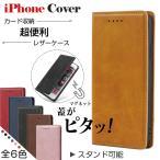 スマホケース 手帳型 iPhone SE2 ケース SE iPhone11 ケース iPhone7 ケース スマホ 携帯 8 Plus 6s XS XR iPhoneケース おしゃれ