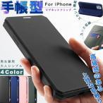 スマホケース 手帳型 iPhone11 SE 携帯 ケース 手帳型 iPhone12 XR 携帯 ケース iPhone8 スマホ おしゃれ スリム