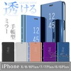 iPhone X ケース 手帳型 iPhone6s ケース iPhone ケース iPhone XR XS MAX ケース iPhone8 iPhone7 携帯ケース
