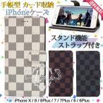 スマホケース 手帳型 iPhone8 XR ケース iPhone11 ケース iPhone7 Plus Pro XS X 6s スマホ 携帯 iPhoneケース チェック