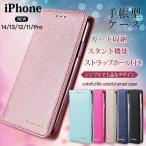 スマホケース 手帳型 iPhone SE ケース iPhone12 mini iPhone8 ケース iPhone7 XR iPhone11 Pro スマホ 携帯 6s SE2 XS iPhoneケース スリム