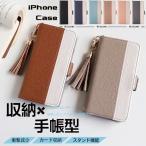 スマホケース 手帳型 iPhone11 SE ケース 手帳型 iPhone8 携帯 ケース iPhone12 スマホ XS XR iPhoneケース 革 バイカラー