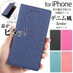スマホケース 手帳型 iPhone SE2 ケース SE iPhone8 ケース iPhone11 ケース スマホ 携帯 7 Plus 6s XS XR iPhoneケース デニム