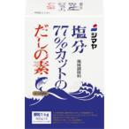 塩分77%カットだしの素 顆粒1kg(500g×2袋)  【SY】出汁 顆粒 シマヤ だしの素 減塩 出汁 かつお風味 しまや