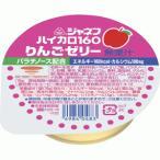 ハイカロ160ゼリー りんご 76g×30個ジャネフ 介護食【YS】【店頭受取対応商品】