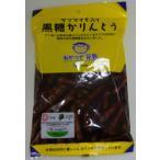 おやつで元気 サツマイモ入り黒糖かりんとう 120g【10袋セット】 ピアンタ お菓子【RH】