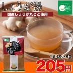 しょうが湯 粉末 1袋(20g×6包) 生姜湯