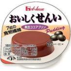 ハウス おいしくせんい 黒豆ココアプリン 63g×6個 ハウス食品 介護食【YS】【店頭受取対応商品】