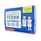 送料無料 にしたんクリニック PCR検査キット【PT】