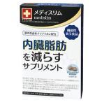 機能性表示食品 メディスリム 内臓脂肪を減らすサプリメント 株式会社東洋新薬 60g(250mg×240粒)【RH】