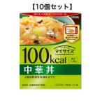 マイサイズ 中華丼 150g×10個セット 大塚食品 レトル